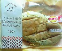 黒ごまとカマンベールチーズクリームパン(ローソン)