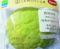 西尾抹茶メロンパン(抹茶あん&ホイップ)ファミリーマート