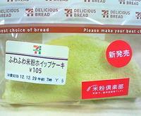 ふわふわ米粉ホイップケーキ(セブンイレブン)