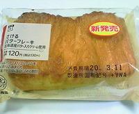 さけるバターフレーキ (ローソン)