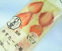 かすたーど苺サンドイッチ (八天堂×ローソン)
