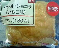 パン・オ・ショコラ(いちご味)サークルKサンクス