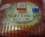 スプーンで食べるプレミアム栗と芋のロールケーキ