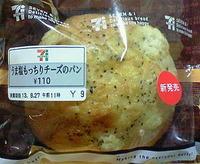 うま塩もっちりチーズのパン(セブンイレブン)