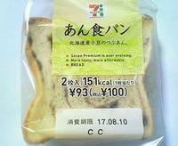 あん食パン(セブンイレブン)