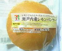 瀬戸内産レモンパンケーキ(セブンイレブン)