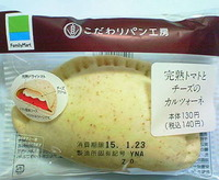 完熟トマトとチーズのカルツォーネ(ファミリーマート)