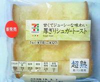 厚切りシュガートースト (セブンイレブン)