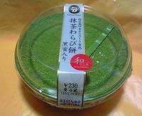 抹茶わらび餅 黒蜜入り(シェリエドルチェ)サークルKサンクス