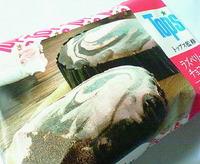 Top's ラズベリー&チョコケーキ(トップス監修×ローソン)