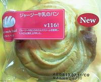 ジャージー牛乳のパン(ファミリーマート)