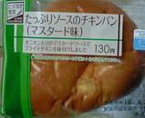 たっぷりソースのチキンパン(マスタード味)