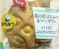 菜の花はちみつ&マーガリン(ファミリーマート)