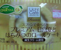 日向夏とはちみつのロールケーキ(Uchi Cafe SWEETS)ローソン
