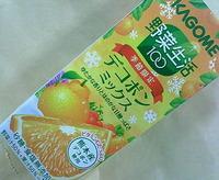 カゴメ野菜生活100 デコポンミックス(季節限定)