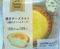 焼きチーズのタルト(ファミリーマート)