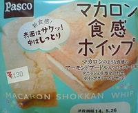 マカロン食感ホイップ(Pasco)