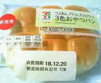3色おやつパン (セブンイレブン)