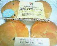 乳酸菌入り3種のフルーツパン(セブンイレブン)