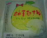 柚子むすめ(ゆずむすめ)フジパン