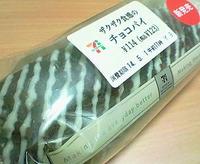 ザクザク食感のチョコパイ(セブンイレブン)