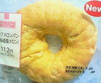 リングメロンパン(北海道産メロン)サークルKサンクス