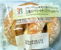 3種のベリーとチーズクリームのパン(セブンイレブン)