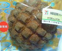 沖縄県産黒糖のメロンパン(セブンイレブン)
