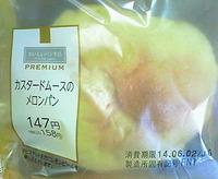カスタードムースのメロンパン(サークルKサンクス)