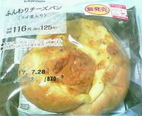 ふんわりチーズパン(ライ麦入り)ローソン