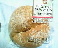 アップルシナモン&カスタードクリームパン(ミニストップ)