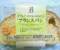 ダブルチーズのもっちりとしたフランスパン(セブンイレブン)