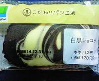 白黒ショコラ(ファミリーマート)