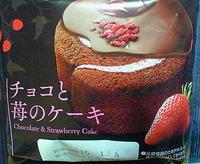チョコと苺のケーキ(ファミリーマート)