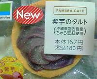 紫芋のタルト(ファミリーマート)