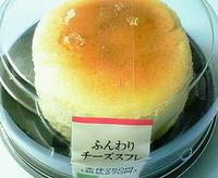 ふんわりチーズスフレ(ファミリーマート)