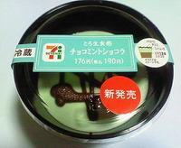とろ生食感チョコミントショコラ(セブンイレブン)