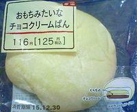 おもちみたいなチョコクリームパン(サークルKサンクス)