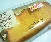牛乳パンシュガートースト(ローソン)