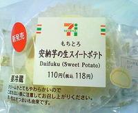 もちとろ安納芋の生スイートポテト (セブンイレブン)