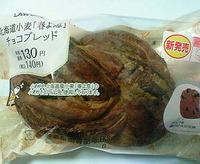 北海道小麦「春よ恋」チョコブレッド(ローソン)