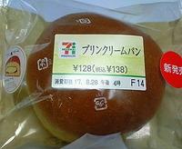 プリンクリームパン(セブンイレブン)