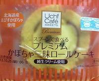 プレミアムかぼちゃ三昧ロールケーキ(Uchi Cafe SWEETS)ローソン