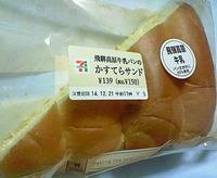 飛騨高原牛乳パンのカステラサンド(セブンイレブン)