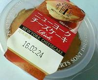ニューヨークチーズケーキ(神戸シェフクラブ)サークルKサンクス
