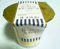 生チーズケーキ(セブンイレブン)