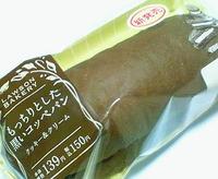 もっちりとした黒いコッペパン クッキー&クリーム(ローソン)