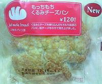 もっちもちくるみチーズパン(ファミリーマート)