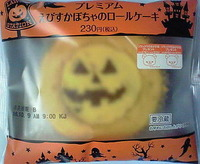 プレミアムえびすかぼちゃのロールケーキ(ローソン)