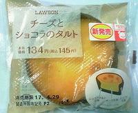 チーズとショコラのタルト(ローソン)